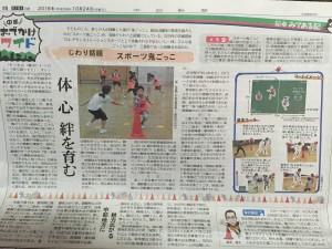 2016-10-24 中日新聞記事