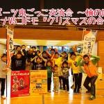スポーツ鬼ごっこ交流会 ~楠の陣~ オトナVSコドモ『クリスマスの合戦』