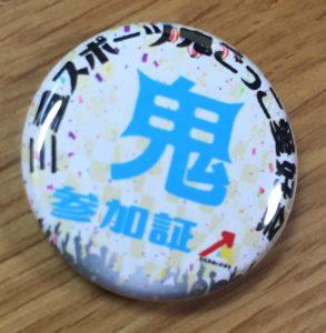 体験会 参加証バッチ(よんてつVer.)