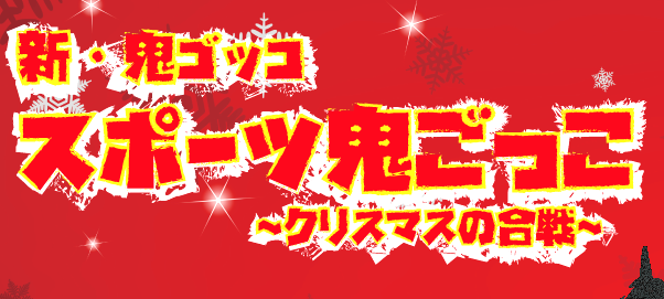 スポーツ鬼ごっこ交流会 オトナVSコドモ~クリスマスの合戦~