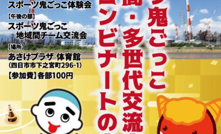 市制120周年記念 スポーツ鬼ごっこ~コンビナートの合戦~【三重スポーツ鬼ごっこ愛好会】