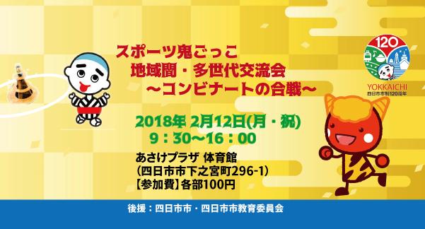 スポーツ鬼ごっこ~コンビナートの合戦