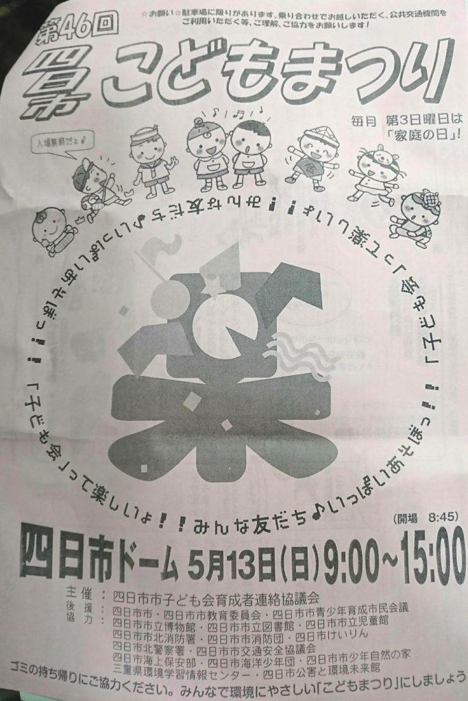 2018四日市こどもまつり(スポーツ鬼ごっこ)