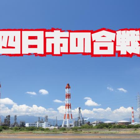 三重スポーツ鬼ごっこ愛好会 スポーツ鬼ごっこ交流会~四日市の合戦~