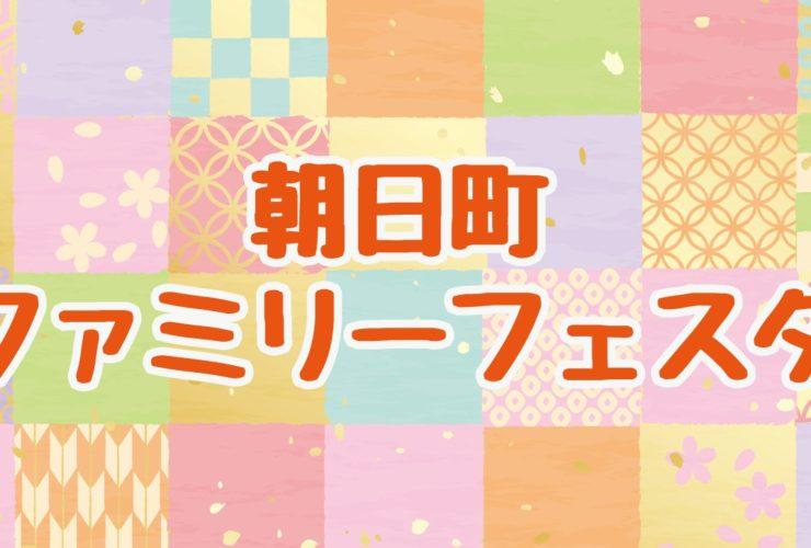 朝日町ファミリーフェスタ×三重スポーツ鬼ごっこ愛好会