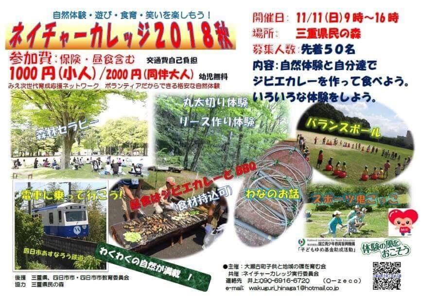 ネイチャーカレッジ2018秋×スポーツ鬼ごっこ