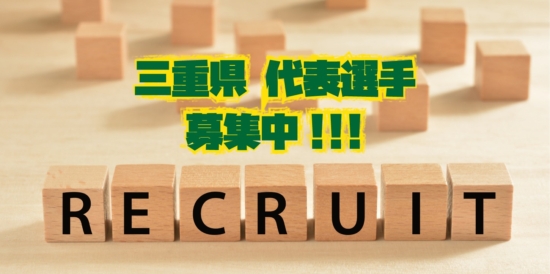三重スポーツ鬼ごっこ愛好会 2019年-三重県代表選手-募集中