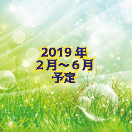 三重スポーツ鬼ごっこ愛好会2019年2-6月までの予定