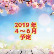 三重スポーツ鬼ごっこ愛好会2019年4-6月までの予定