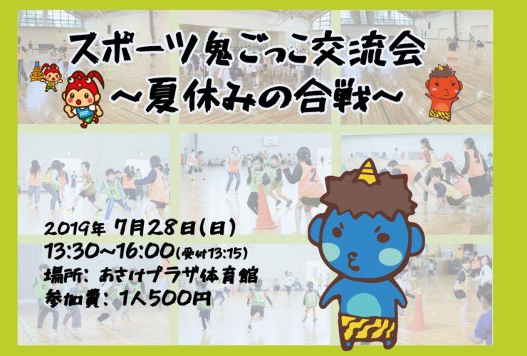 スポーツ鬼ごっこ交流会 三重 四日市 夏休みの合戦