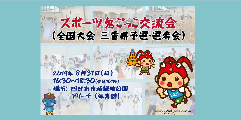 スポーツ鬼ごっこ交流会+三重県予選会・選考会