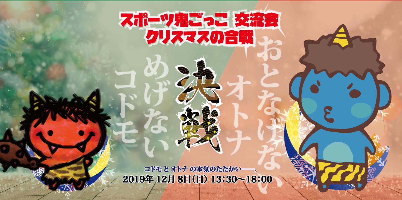 三重スポーツ鬼ごっこ愛好会 2019クリスマスの合戦~オトナvsコドモ~