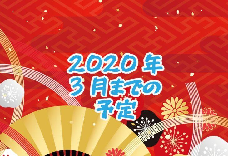 三重スポーツ鬼ごっこ愛好会 2020年3月までの予定