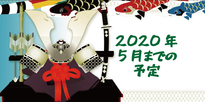 2020年5月までの鬼ごっこ予定 三重スポーツ鬼ごっこ愛好会