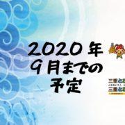 三重スポーツ鬼ごっこ愛好会 2020年9月までの予定