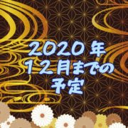 三重スポーツ鬼ごっこ愛好会 2020年12月までの予定